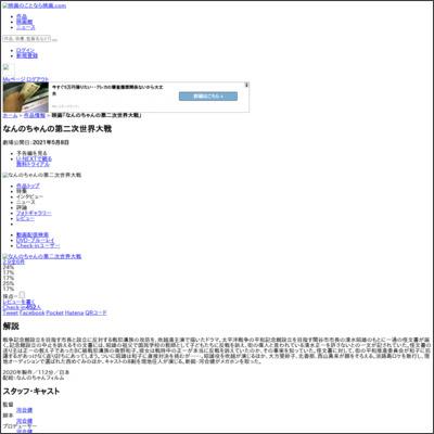なんのちゃんの第二次世界大戦 : 作品情報 - 映画.com