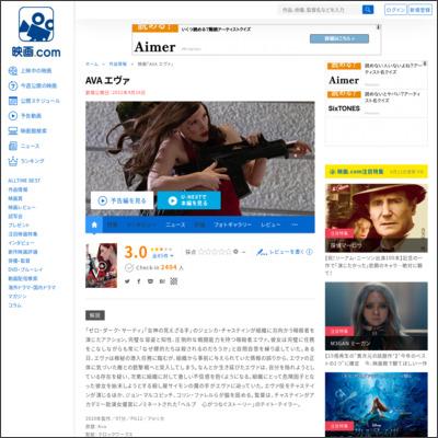 AVA エヴァ : 作品情報 - 映画.com