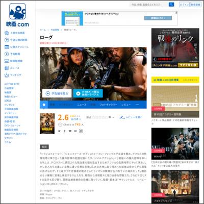 ローグ : 作品情報 - 映画.com