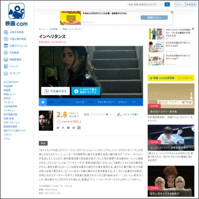 インヘリタンス : 作品情報 - 映画.com