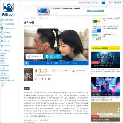 少年の君 : 作品情報 - 映画.com