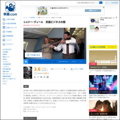 シャドー・ディール 武器ビジネスの闇 : 作品情報 - 映画.com