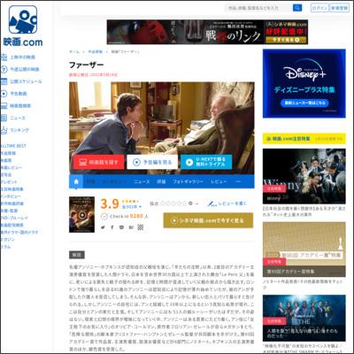 ファーザー : 作品情報 - 映画.com