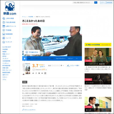 きこえなかったあの日 : 作品情報 - 映画.com