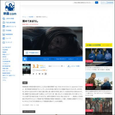 醒めてまぼろし : 作品情報 - 映画.com
