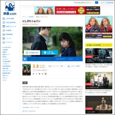 にしきたショパン : 作品情報 - 映画.com