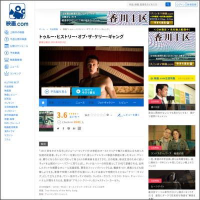 トゥルー・ヒストリー・オブ・ザ・ケリー・ギャング : 作品情報 - 映画.com