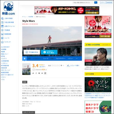 Style Wars : 作品情報 - 映画.com