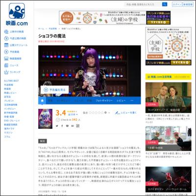 ショコラの魔法 : 作品情報 - 映画.com