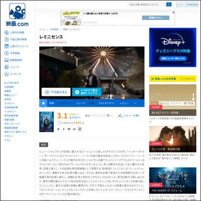 レミニセンス : 作品情報 - 映画.com