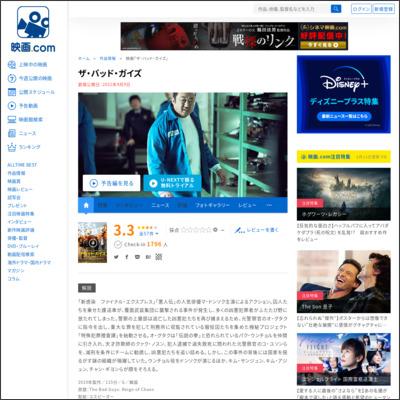 ザ・バッド・ガイズ : 作品情報 - 映画.com