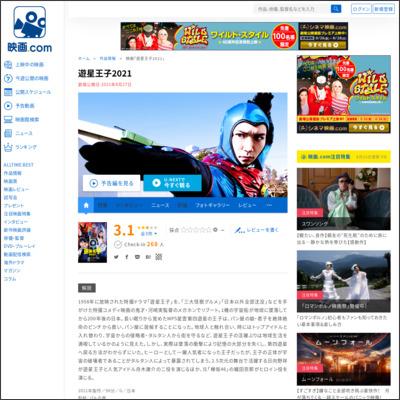 遊星王子2021 : 作品情報 - 映画.com