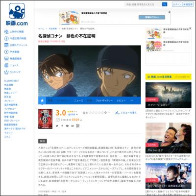 名探偵コナン 緋色の不在証明 : 作品情報 - 映画.com