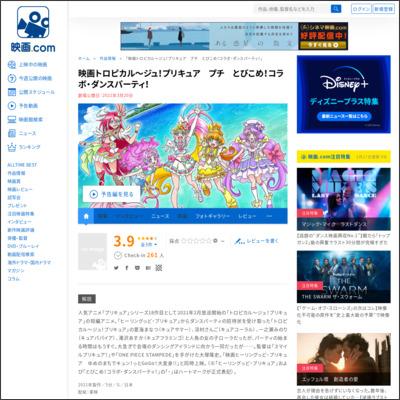 映画トロピカル~ジュ!プリキュア プチ とびこめ!コラボ・ダンスパーティ! : 作品情報 - 映画.com