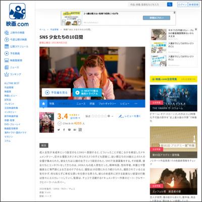 SNS 少女たちの10日間 : 作品情報 - 映画.com