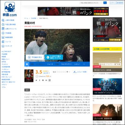 黄龍の村 : 作品情報 - 映画.com