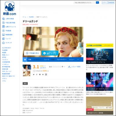 ドリームランド : 作品情報 - 映画.com