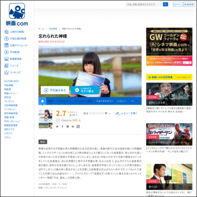 忘れられた神様 : 作品情報 - 映画.com