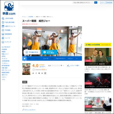 スーパー戦闘 純烈ジャー : 作品情報 - 映画.com