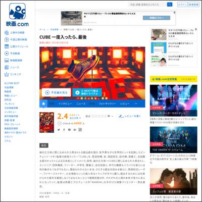 CUBE 一度入ったら、最後 : 作品情報 - 映画.com