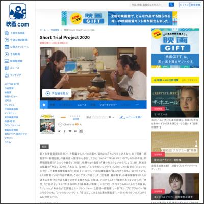 SHORT TRIAL PROJECT 2020 : 作品情報 - 映画.com