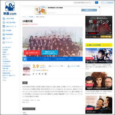 14歳の栞 : 作品情報 - 映画.com