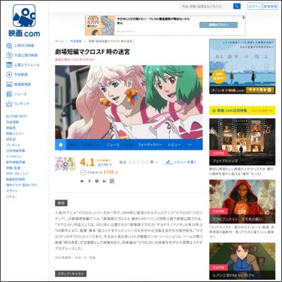 劇場短編マクロスF 時の迷宮 : 作品情報 - 映画.com