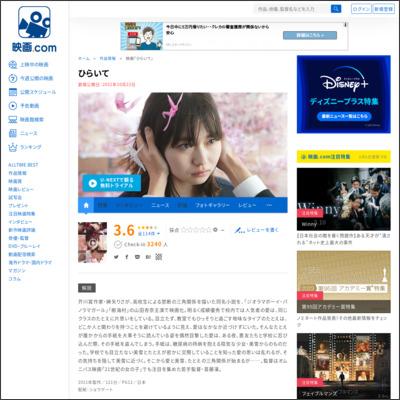 ひらいて : 作品情報 - 映画.com