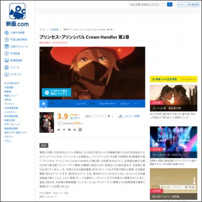 プリンセス・プリンシパル Crown Handler 第2章 : 作品情報 - 映画.com