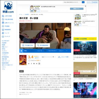 裸の天使 赤い部屋 : 作品情報 - 映画.com
