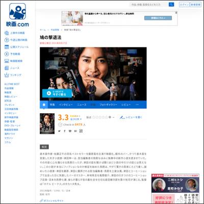 鳩の撃退法 : 作品情報 - 映画.com