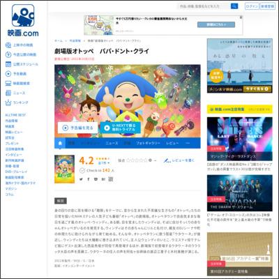 劇場版オトッペ パパ・ドント・クライ : 作品情報 - 映画.com
