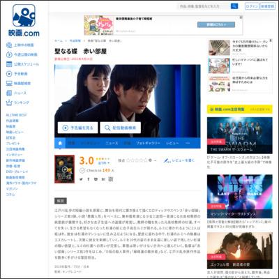 聖なる蝶 赤い部屋 : 作品情報 - 映画.com