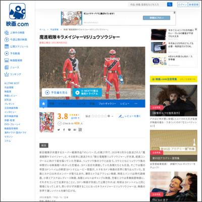 魔進戦隊キラメイジャーVSリュウソウジャー : 作品情報 - 映画.com