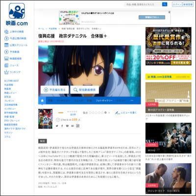 復興応援 政宗ダテニクル 合体版+ : 作品情報 - 映画.com