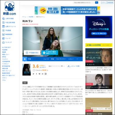 RUN ラン : 作品情報 - 映画.com