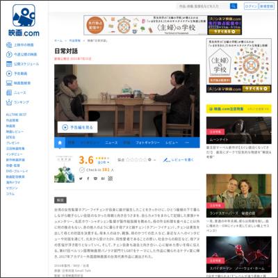 日常対話 : 作品情報 - 映画.com