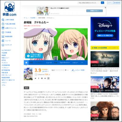 劇場版 クドわふたー : 作品情報 - 映画.com