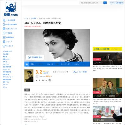 ココ・シャネル 時代と闘った女 : 作品情報 - 映画.com