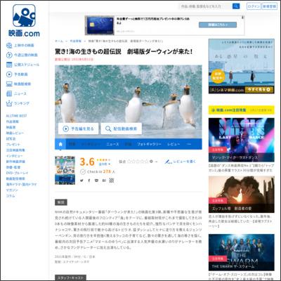 驚き!海の生きもの超伝説 劇場版ダーウィンが来た! : 作品情報 - 映画.com