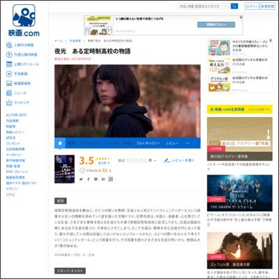 夜光 ある定時制高校の物語 : 作品情報 - 映画.com