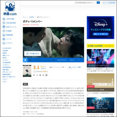 ボディ・リメンバー : 作品情報 - 映画.com