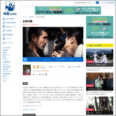 全員切腹 : 作品情報 - 映画.com