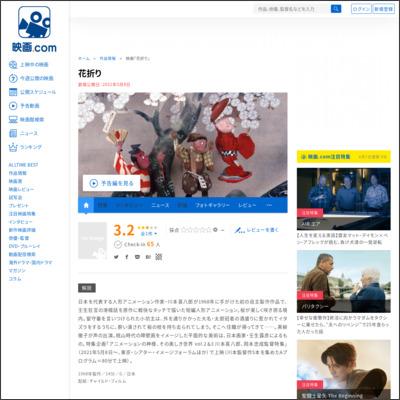 花折り : 作品情報 - 映画.com