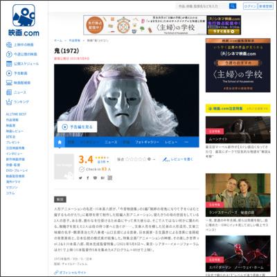 鬼(1972) : 作品情報 - 映画.com
