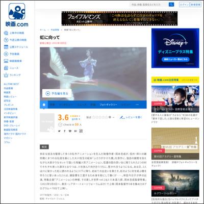 虹に向って : 作品情報 - 映画.com