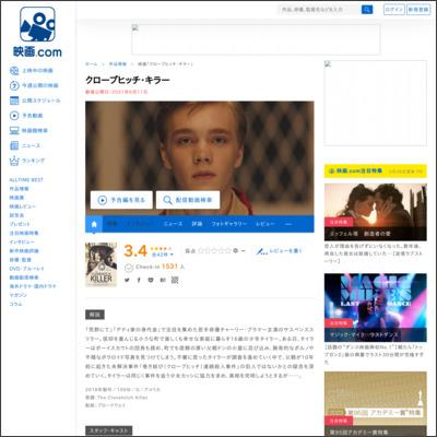 クローブヒッチ・キラー : 作品情報 - 映画.com