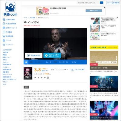 Mr.ノーバディ : 作品情報 - 映画.com
