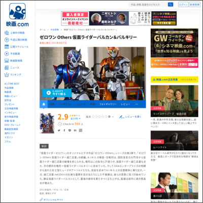 ゼロワン Others 仮面ライダーバルカン&バルキリー : 作品情報 - 映画.com