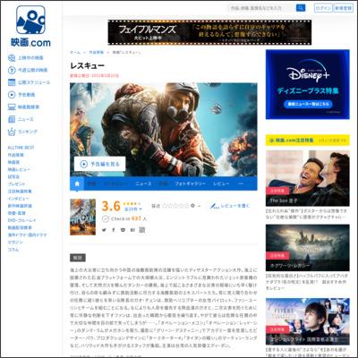 レスキュー : 作品情報 - 映画.com